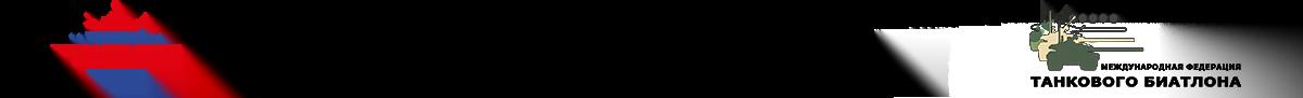 Международная федерация танкового биатлона